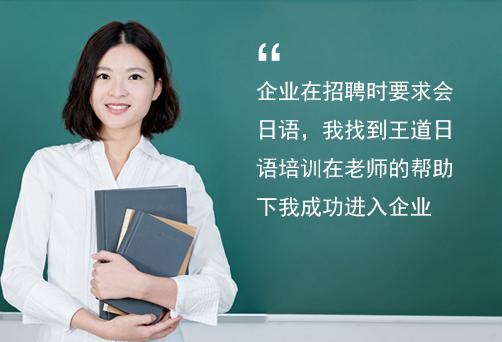 苏州日语学习班
